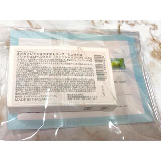 エムアイエムシー(MiMC)のMIMC オメガフレッシュモイストソープ ミニサイズ(洗顔料)
