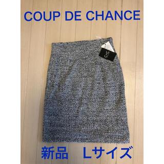 クードシャンス(COUP DE CHANCE)の【新品・未使用品】COUP DE CHANCEスカート サイズ40 L(ひざ丈スカート)