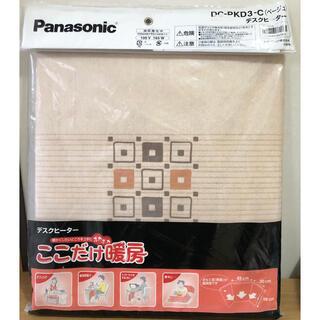 パナソニック(Panasonic)のPanasonic パナソニック デスクヒーター  DC-PKD3-C   新品(電気ヒーター)