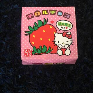 ハローキティ(ハローキティ)の栃木限定 チロルチョコ イチゴ味 お土産 とちおとめ (菓子/デザート)