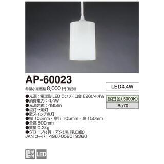 アイリスオーヤマ(アイリスオーヤマ)の【新品】アイリス 小形ペンダント LED(天井照明)