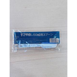 雪印メグミルク - すこやかM1 50ml スプーン スプーン