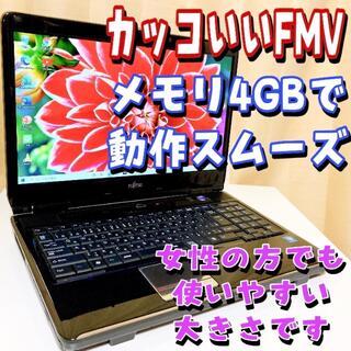 富士通 - 使いやすい!FMVノートパソコン 本体 富士通 メモリ4GB ブラック 使いやす