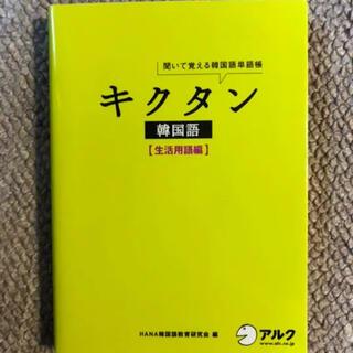 キクタン 韓国語