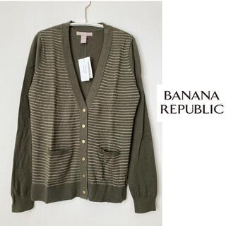 バナナリパブリック(Banana Republic)のバナナリパブリック カーディガン カーキ ゴールド ボーダー ラメ(カーディガン)
