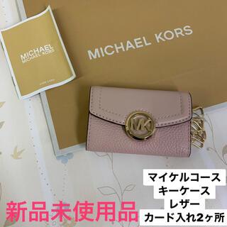 Michael Kors - 新品マイケルコース ♢  人気商品 キーケース