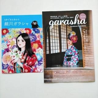 細川ガラシャ 肥後六花 くまモン  冊子2点(印刷物)