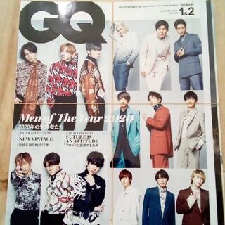 Johnny's - GQ JAPAN 2021年 1&2 特別表紙版