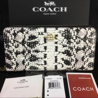 COACH - プレゼントにも❤️新品コーチ エンボスドスネーク ラウンドファスナー長財布