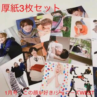Johnny's - MYOJO 1月号 厚紙