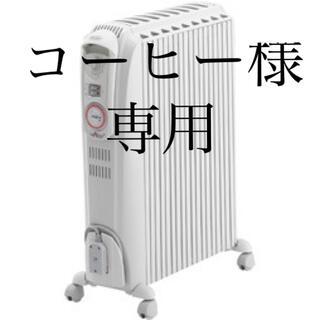 デロンギ(DeLonghi)のデロンギ ドラゴン3 オイルヒーター(オイルヒーター)