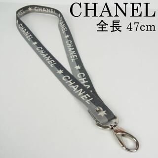 CHANEL - シャネル 全長 47cm ロゴ スター 星 ネック ストラップ アクセサリー