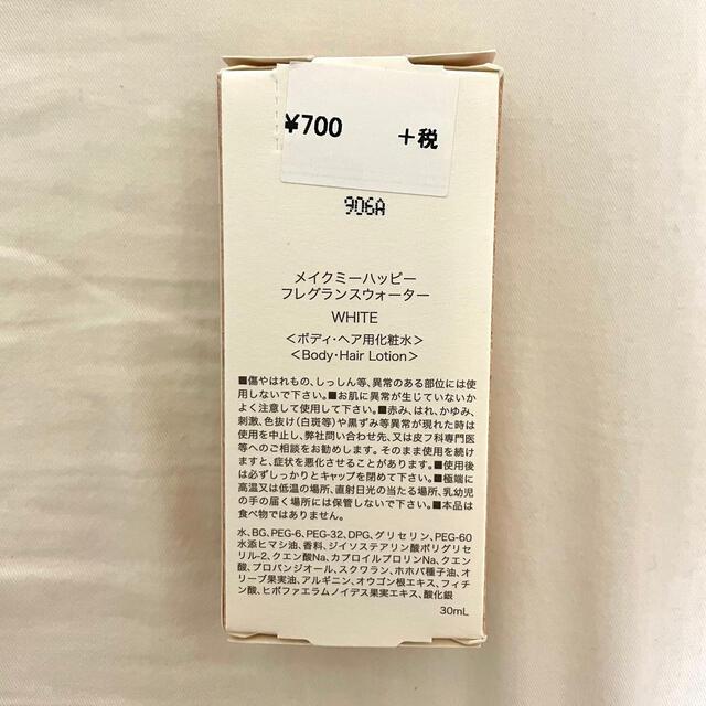 CANMAKE(キャンメイク)のメイクミーハッピー フレグランスウォーター WHITE 〈ボディ・ヘア用化粧水〉 コスメ/美容の香水(香水(女性用))の商品写真