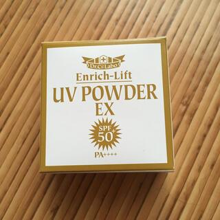 ドクターシーラボ(Dr.Ci Labo)のドクターシーラボ UV POWDER (フェイスパウダー)