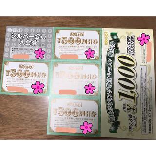 ラウンドワン株主優待券 割引券(ボウリング場)