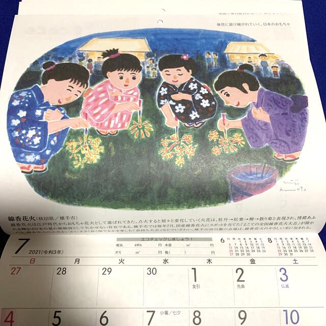Yakult(ヤクルト)のヤクルト2021年 壁掛けカレンダー インテリア/住まい/日用品の文房具(カレンダー/スケジュール)の商品写真