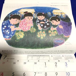 ヤクルト(Yakult)のヤクルト2021年 壁掛けカレンダー(カレンダー/スケジュール)