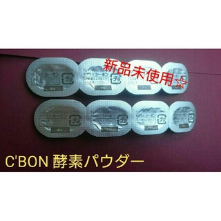 シーボン(C'BON)の【新品未使用】シーボン 酵素洗顔料☆8回分☆(洗顔料)