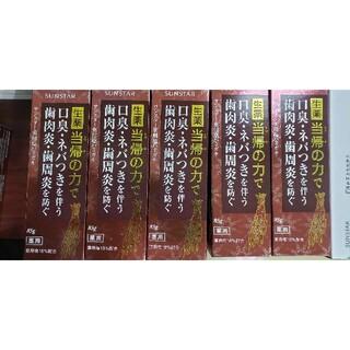 サンスター(SUNSTAR)の当帰の力で サンスター 薬用塩ハミガキ5個(口臭防止/エチケット用品)