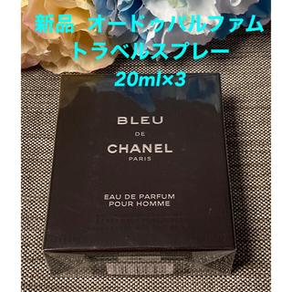CHANEL - 新品未開封❗️ブルードゥシャネル オードパルファム トラベル スプレイ