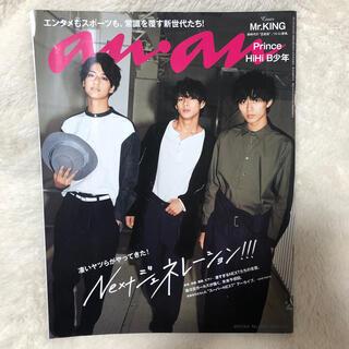 Johnny's - anan Mr.KING 表紙  キンプリ 平野紫耀 永瀬廉 髙橋海人 Jr時代