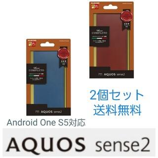 エレコム(ELECOM)の【2個セット】AQUOS sense2 / One S5 スマホケース エレコム(Androidケース)