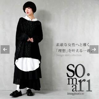 antiqua - 特別感プリーツアシメスカート 『somari贅沢プリーツティアードスカート』