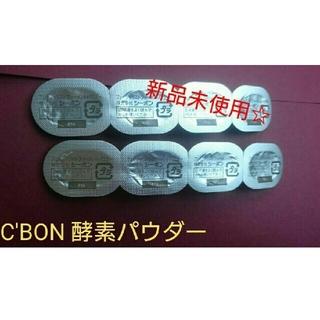 シーボン(C'BON)の【新品未使用】シーボン 酵素洗顔料☆16回分☆(洗顔料)