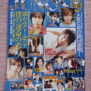 シュフトセイカツシャ(主婦と生活社)のJUNON★2007.4月号(アート/エンタメ/ホビー)