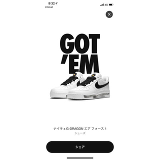 ナイキ(NIKE)のNIKE×G-DRAGON AIR FORCE 1 PARANOISE(スニーカー)