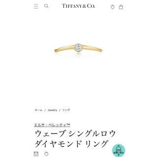 Tiffany & Co. - ティファニー K18ゴールドダイヤモンド リング ウェーブ シングルロウ 7号
