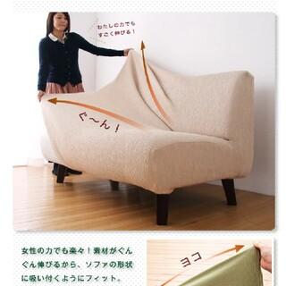 【肘無し】ブラウン 茶色 ソファーカバー 伸びる フィットソファー