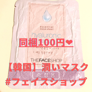 THE FACE SHOP - 【新品・未開封】韓国コスメ THE FACE SHOP シート マスク