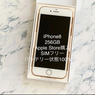 Apple - iPhone8 256GB SIMフリー 美品