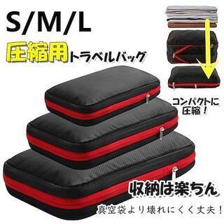 (M)圧縮バッグ 超便利 旅行 超大容量 ファスナー圧縮で衣類スペース(旅行用品)