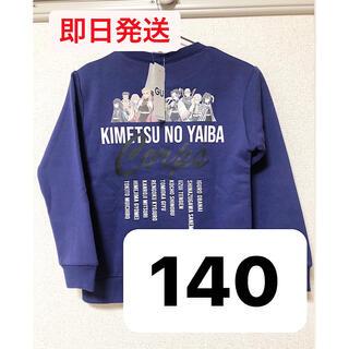 GU - 【新品タグ付き】GU 鬼滅の刃 キッズ プルオーバー 140cm 柱集合 紫