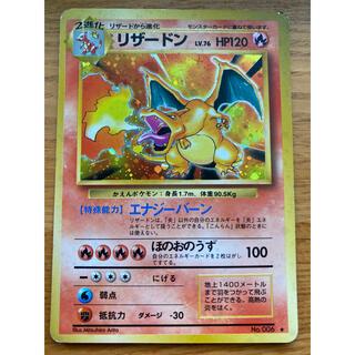 ポケモン - ポケモン カード リザードン 旧裏