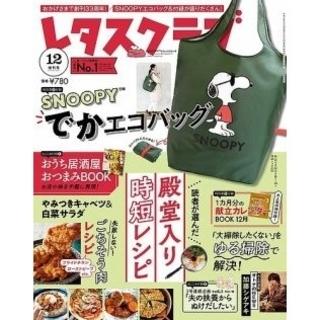 レタスクラブ 最新号:2020年12月増刊号(住まい/暮らし/子育て)