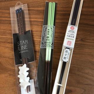 アフタヌーンティー(AfternoonTea)のお箸 3組セット 日本製(カトラリー/箸)