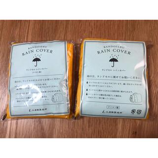 ツチヤカバンセイゾウジョ(土屋鞄製造所)の土屋鞄製造所ランドセルレインカバー2個セット新品未使用(ランドセル)