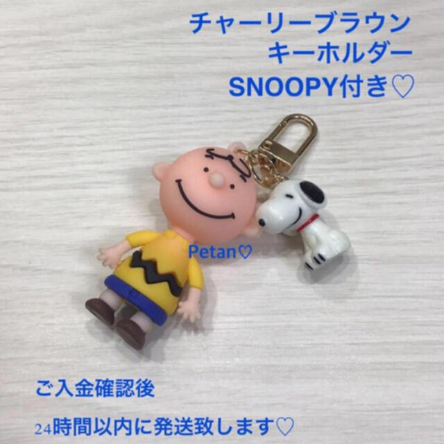 SNOOPY(スヌーピー)のチャーリーブラウン♦︎キーホルダー♦︎チャーム♦︎キーチャーム レディースのファッション小物(キーホルダー)の商品写真