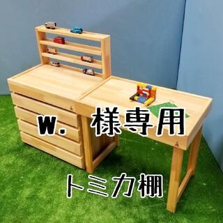 w.  様専用 トミカ棚(おもちゃ/雑貨)
