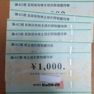 ビックカメラ株主優待券 6,000円