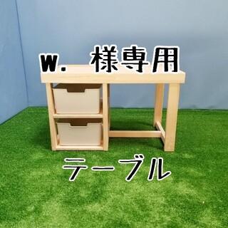 w.  様専用 テーブル(おもちゃ/雑貨)