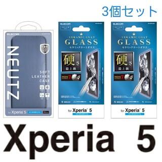 エレコム(ELECOM)の【3個セット】Xperia 5 スマホケース&液晶保護フィルム エレコム(Androidケース)