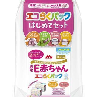 森永乳業 - 森永 E赤ちゃん エコらくパック 初めてセット
