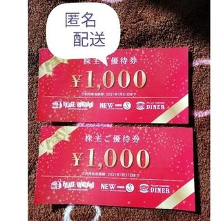ヴィレッジヴァンガード 株主優待券 2枚(ショッピング)