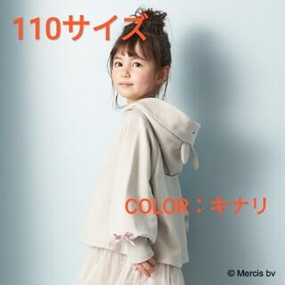 NARUMIYA INTERNATIONAL - b ROOM ミッフィー パーカー キナリ 110サイズ broom