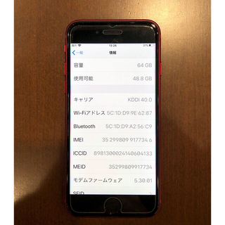 iPhone - iPhone8 本体 説明分必読