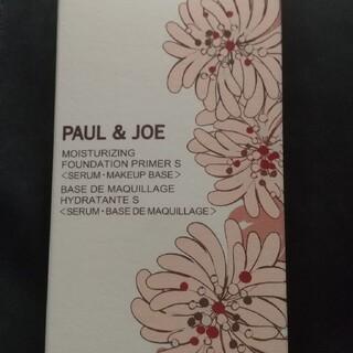 PAUL & JOE - ポール&ジョー モイスチュアライジングファンデーションプライマー s 01